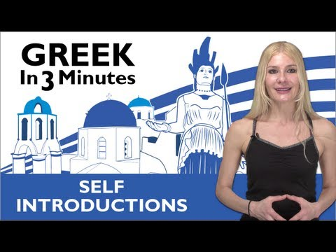 greek - http://www.GreekPod101.com/video Learn to introduce yourself in Greek with our Greek in Three Minutes series! In Greece, manners are important, and this step...