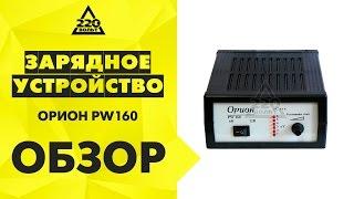 орион зарядное устройство инструкция