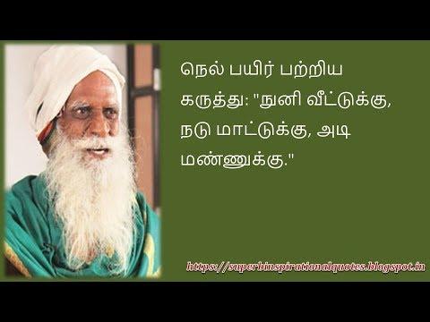 Happiness quotes - வேளாண் விஞ்ஞானி நம்மாழ்வார்  சிந்தனை வரிகள் #01