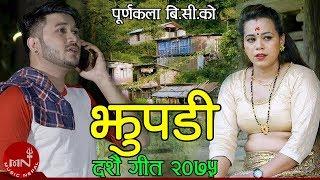 Jhupadi - Purnakala BC & Jeevan Nath