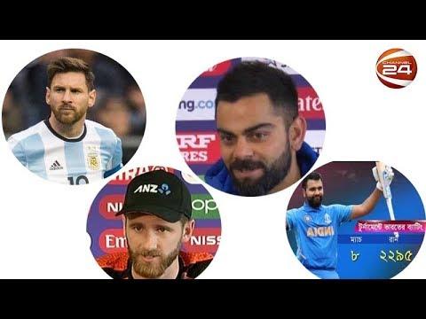 খেলার খবর | Sports 24 | 8 July 2019