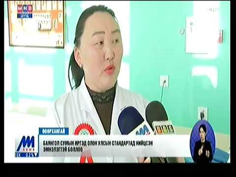 Баянгол сумын иргэд олон улсын стандартад нийцсэн эмнэлэгтэй боллоо