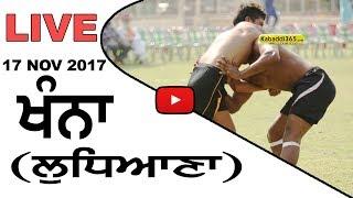 🔴[Live] Khanna (Ludhiana) Kabaddi Tournament  17 Nov 2017