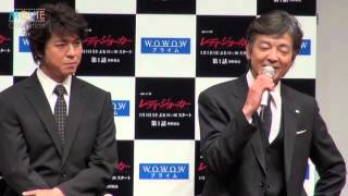 上川隆也、柴田恭兵/連続ドラマW「レディ・ジョーカー」試写会舞台挨拶