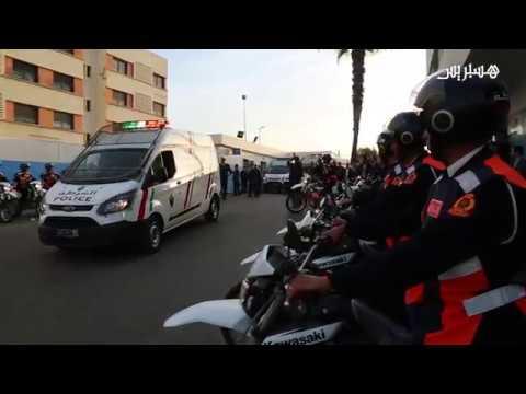 شاهد فيديو : الشرطة المغربية تطلق العمل بتقنيات جديدة