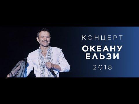 Концерт \Океану Ельзи\ 2018 до Дня Незалежності. Частина перша - DomaVideo.Ru