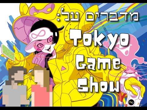 מדברים על: Tokyo Game Show 2015