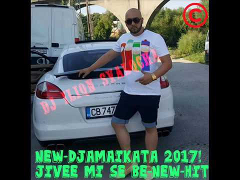 НОВО ДЖАМАЙКАТА ''ЖИВЕЕ МИ СЕ БЕ'' 2017   NEW DJAMAIKATA 2017 ''JIVEE MI SE BE ''★★★ █▬█ █ ▀█▀ ★★★