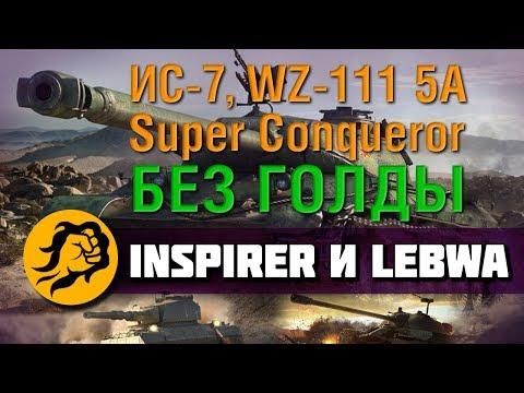 Без Голды - ИС-7, Super Conqueror и WZ-111 5A.  Inspirer и LeBwa (видео)