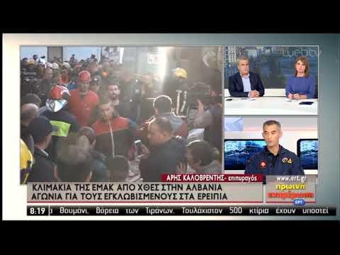 Κλιμάκια της ΕΜΑΚ στην Αλβανία | 27/11/2019 | ΕΡΤ