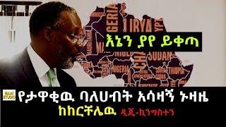 Ethiopia: የታዋቂዉ ባለሀብት አሳዛኝ ኑዛዜ እኔን ያየ ይቀጣ ከርቸሌዉ ዲጄ-ኪንግስተን