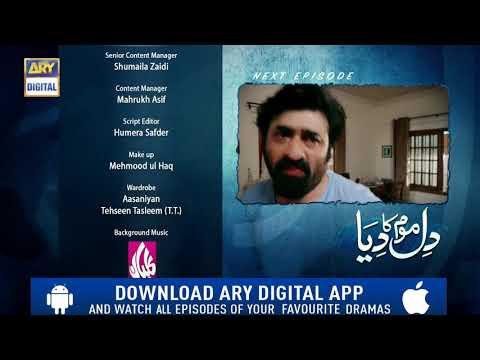 Dil Mom Ka Diya Episode 17 ( Teaser ) - ARY Digital Drama