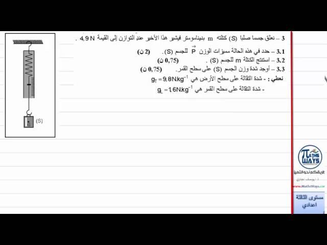 تصحيح التمرين الاول من الامتحان الجهوي لمادة الفيزياء ثالثة اعدادي الجهة الشرقية