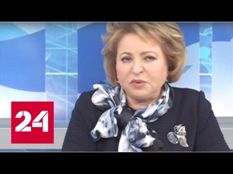 Пресс-конференция спикера Совета Федерации Валентины Матвиенко. Полное видео