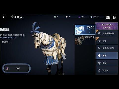《黑色沙漠 MOBILE》馬匹交換可獲得4代馬及捕捉方法之全馬甲圖鑑!