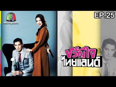 ขวัญใจไทยแลนด์ | EP.25 | 25 มิ.ย. 60 Full HD