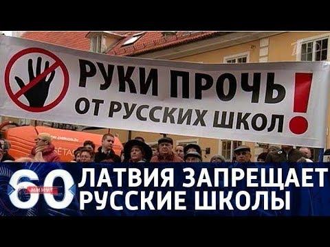 60 минут. В Латвии запрещают русские школы. От 23.01.18 - DomaVideo.Ru