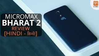 The Micromax Bharat 2 comes with mediocre specifications for its price segment. The phone offers a compact 4-inch WVGA display and is powered by a ...