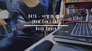 DAY6 - 어떻게 말해(How Can I Say) Bass Cover
