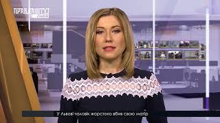 Випуск новин на ПравдаТУТ Львів 16 травня 2018