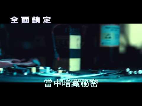 【全面鎖定】電影預告秘密篇