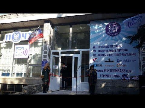 В Старобешево открылся Единый Центр Связи