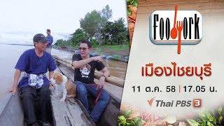 Foodwork - เมืองไชยบุรี