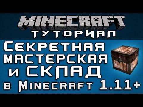 Секретная мастерская и склад в 1.11+ [Уроки по Minecraft]