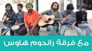 """برنامج """"نكت شوارع 3"""" - الحلقة 29 (Amman - فرقة راندوم هاوس)"""
