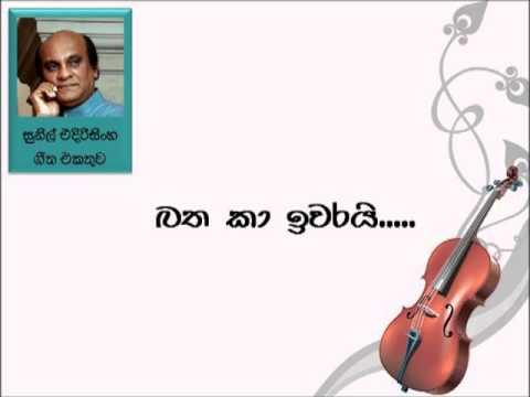 Issara Man Giya - Sunil Edirisinghe (Sinhala Mp3 Songs)
