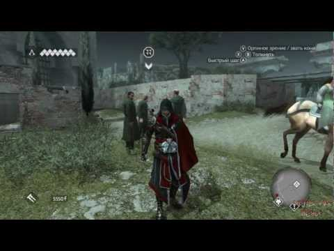 #73 Assassin's Creed:Brotherhood (Полет 2.0) Прохождение от DenX3m
