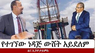 Ethiopia: የኢትዮታይምስ የዕለቱ ዜና | EthioTimes Daily Ethiopian News | Abiy Ahmed | Tamagn Beyene | Gedu