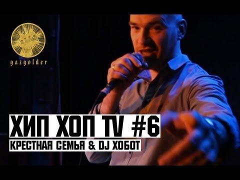 Хип Хоп TV, Выпуск 6: Крестная Семья & Dj Хобот (2011)