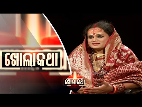 Video Khola Katha Ep 565 20 Sep 2018 | Meera Parida (Social Worker) | Third Gender Welfare: Struggle Ends? download in MP3, 3GP, MP4, WEBM, AVI, FLV January 2017