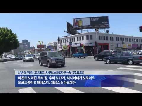 사고 다발 지역 교차로 단속 강화 8.11.16 KBS America News