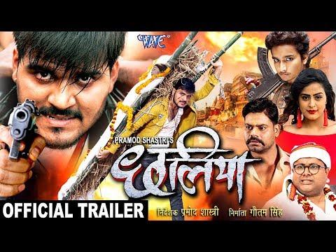 Chhaliya Bhojpuri Movie  Trailer And Download