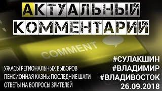 Актуальный комментарий 26.09.2018 #Сулакшин #Владимир #Владивосток