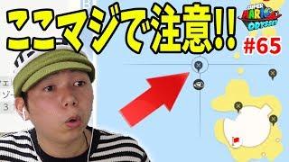 【マリオオデッセイ】マリオシリアルのヒントに超ダマされた!!コーダのスーパーマリオオデッセイ実況 Part65
