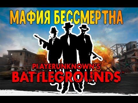 МАФИЯ БЕССМЕРТНА ● PLAYERUNKNOWN'S BATTLEGROUNDS