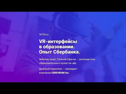 VR в образовании. Опыт «Сбербанка» (видео)