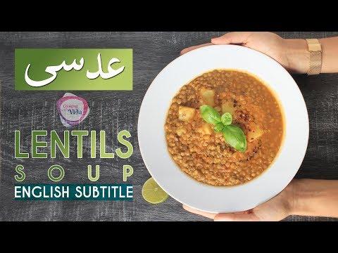 Adasi Lentils Soup Recipe - بهترین روش تهیه عدسی خوشمزه و مقوی به سبکی متفاوت
