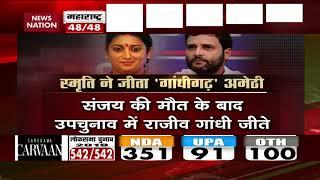 Download Video Polls Result: Gandhi bastion falls, Smriti Irani defeats Rahul Gandhi MP3 3GP MP4