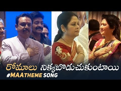 MAA Theme Song | GOOSEBUMPS | Movie Artists Association Theme Song | MAA Oath Taking Ceremony