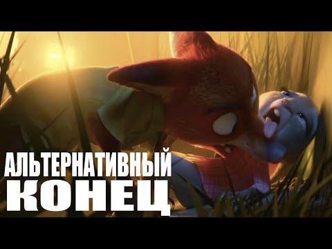 Совсем другой ЗВЕРОПОЛИС - DomaVideo.Ru