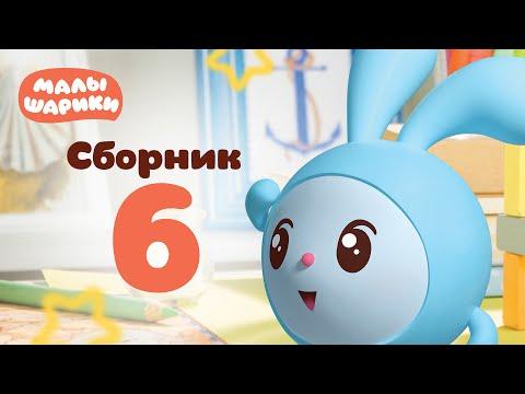 Малышарики - Обучающий мультик для малышей - Все серии подряд - Сборник 6 (видео)