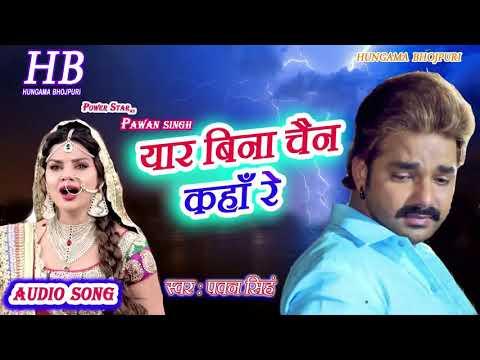 Tohse Pyar Hum karile Kitna Bataye Ho super star Pawan Singh Bewafai song