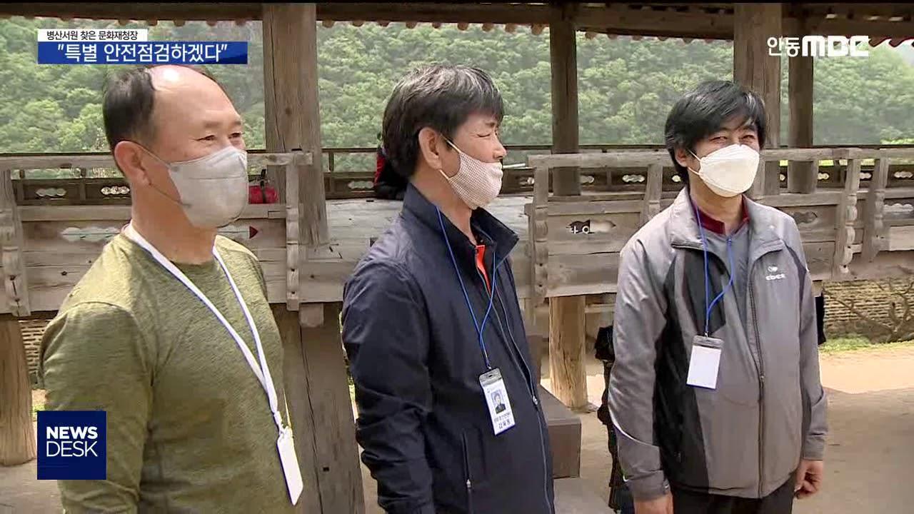 R]병산서원 찾은 문화재청장