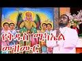 ዳሰሰኝ +++ በዘማሪ ብርሀኑ ተረፈ   +++Ethiopian Orthodox Tewahdo Mezmur