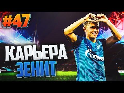 FIFA 17 Карьера за Зенит #47 - ФИНАЛ ГРУППОВОГО ЭТАПА