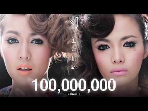 ไม่รัก…ไม่ต้อง (Mai Ruk…Mai Taung) – นิว จิ๋ว (New&Jew) [Official MV]